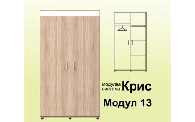 Двукрилен гардероб Крис М13