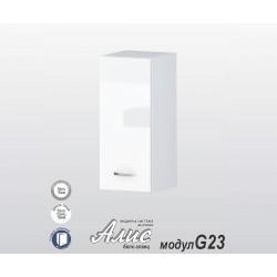 Горен кухненски шкаф Алис G23 с врата и рафт - бяло гланц - 30 см.