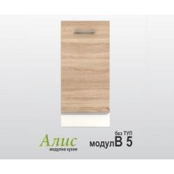 Долен кухненски шкаф Алис B5 с врата и рафт - дъб сонома - 40 см.