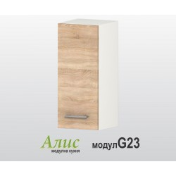 Горен кухненски шкаф Алис G23 с врата и рафт - дъб сонома - 30 см.