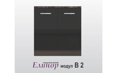 Долен кухненски шкаф с две врати Елинор В2 - 80 см.
