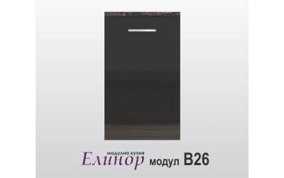 Долен кухненски шкаф с една врата Елинор В26 - 50 см.