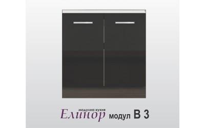 Долен кухненски шкаф за бордова мивка Елинор В3 - 80 см.