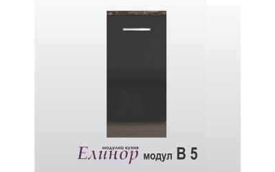 Долен кухненски шкаф с една врата Елинор В5 - 40 см.