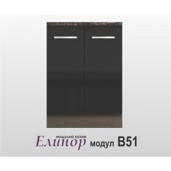 Долен шкаф с две врати - Елинор В51