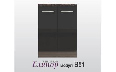 Долен кухненски шкаф с две врати Елинор В51 - 60 см.