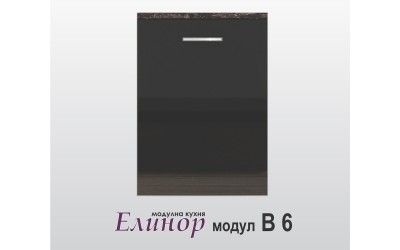 Долен кухненски шкаф с една врата Елинор В6 - 60 см.