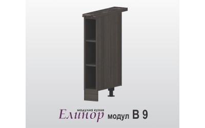 Долна кухненска етажерка Елинор В9 - 15 см.