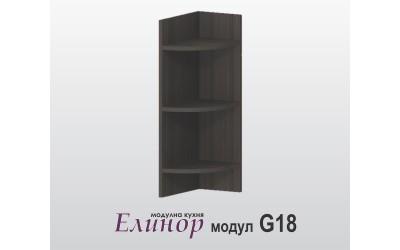 Горна кухненска ъглова етажерка Елинор G18 - 20 см.