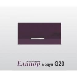 Горен кухненски шкаф с една врата Елинор G20 МДФ - 60 см.