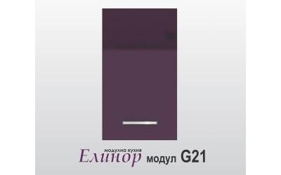 Горен шкаф с една врата - Елинор G21