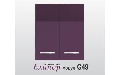 Горен шкаф с две врати - Елинор G49