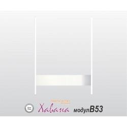 Кухненски шкаф Хавана B53 65 см. за свободно стояща пералня  - бяло