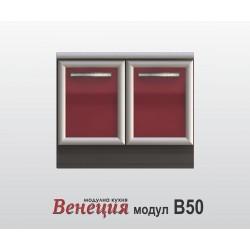"""Долен шкаф за """"Раховец"""" - Венеция В50"""