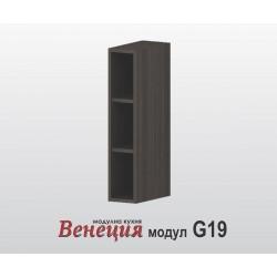 Горна етажерка - Венеция G19