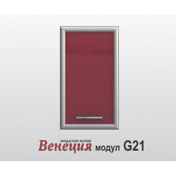 Горен кухненски шкаф с една врата Венеция G21 МДФ профил - 40 см.