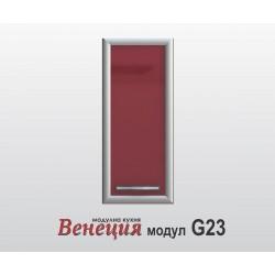 Горен кухненски шкаф с една врата Венеция G23 МДФ профил - 30 см.